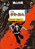 伊賀の影丸 貸本版 限定版BOX