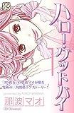 ハロー・グッドバイ(1)(プチデザ) (デザートコミックス)