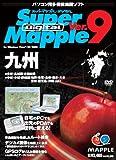 スーパーマップル・デジタルVer.9 九州