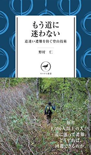 ヤマケイ新書 もう道に迷わない ―道迷いを防ぐ登山技術―