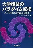 大学授業のパラダイム転換―ICT時代の大学教育を創る