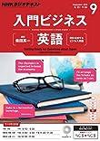 NHKラジオ 入門ビジネス英語 2015年 9月号 [雑誌] NHKテキスト