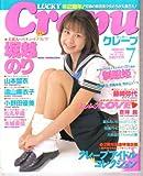 ラッキークレープ 1999年07月号 GOKUH1999年07月号増刊