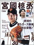 宮國椋丞―読売ジャイアンツ (スポーツアルバム No. 41)