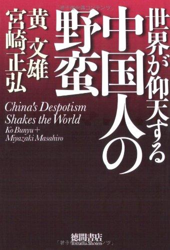 世界が仰天する中国人の野蛮