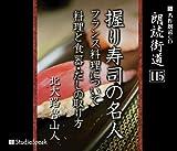朗読CD 朗読街道(115)握り寿司の名人・フランス料理について・料理と食器・だしの取り方 北大路魯山人