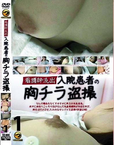 看護師流出 入院患者の胸チラ盗撮1 [DVD]