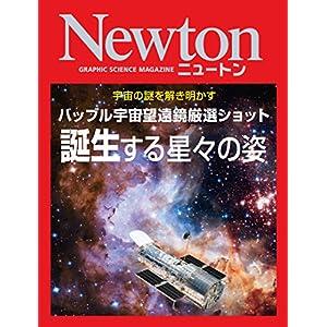 Newton ハッブル宇宙望遠鏡 厳選ショット 誕生する星々の姿 [Kindle版]