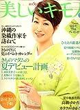 美しいキモノ 2008年 06月号 [雑誌]