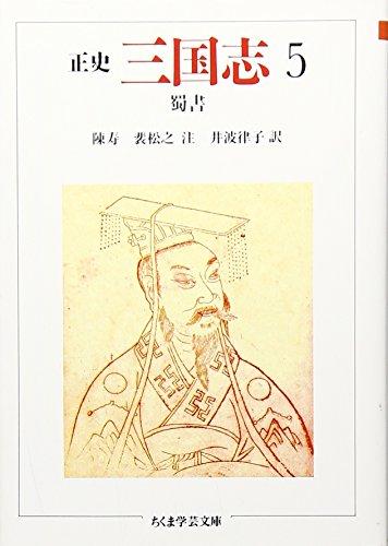 正史 三国志〈5〉蜀書 (ちくま学芸文庫)