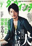 ダ・ヴィンチ 2011年 07月号 [雑誌]