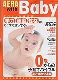 0歳からの子育てバイブル〔心と体の発達編: with Baby スペシャル保存版 (AERA Mook)