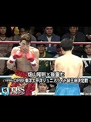 畑山隆則×崔重七(1996) OPBF東洋太平洋ジュニアライト級王座決定戦