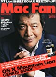 Mac Fan (マックファン) 2012年 09月号 [雑誌]