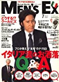 MEN'S EX (メンズ・イーエックス) 2007年 07月号 [雑誌]