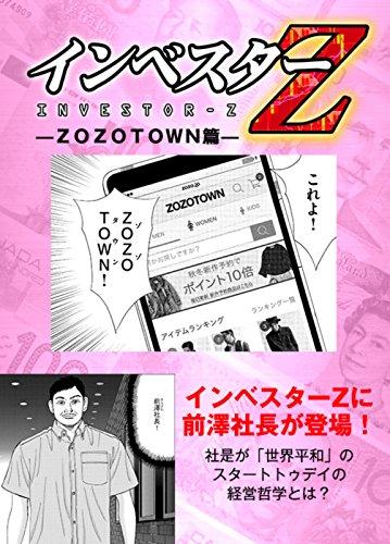 ネタリスト(2019/09/13 09:00)ZOZOをヤフーへの身売りに追い込んだ「前澤商法」の限界