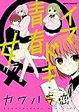 イマドキ青春 女クラ: 1 (あすかコミックスDX)