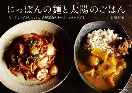 にっぽんの麺と太陽のごはん~なつかしくてあたらしい、白崎茶会のオーガニックレシピ2