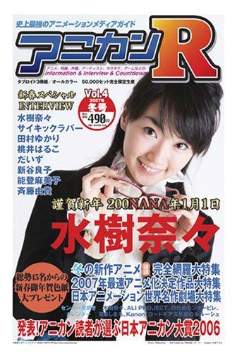 アニカンR04 2007冬 水樹奈々 田村ゆかり だいず 日本アニカン大賞2006