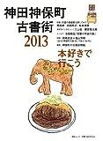 神田神保町古書街2013 (毎日ムック)