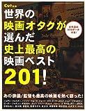 世界の映画オタクが選んだ史上最高の映画ベスト201 ! Cut (カット) 別冊 2007年 01月号 [雑誌]