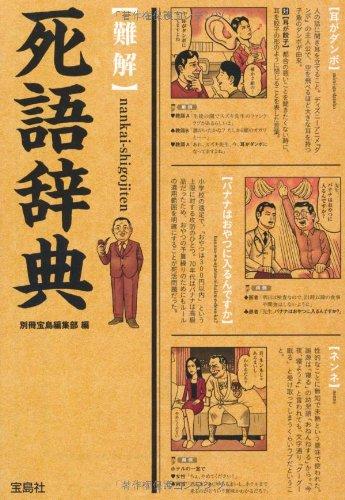 【難解】死語辞典 (宝島SUGOI文庫)