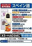 カシオ 電子辞書 エクスワード 追加コンテンツ スペイン語 microSDカード版 XS-HA05MC