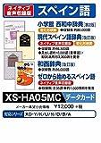 カシオ 電子辞書 追加コンテンツ microSDカード版 西和中辞典 第2版 現代スペイン語辞典 改訂版 和西辞典 改訂版 ゼロから始めるスペイン語 XS-HA05MC
