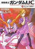 機動戦士ガンダムUC(2)  ユニコーンの日(下) (角川スニーカー文庫)