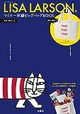 LISA LARSON マイキー刺繍ビッグバッグBOOK