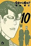 今日から俺は!! 10 (小学館文庫)