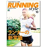 Running Style(ランニング・スタイル) 2016年 10月号