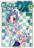 ガールズザウルスDX(3) (サンデーGXコミックス)