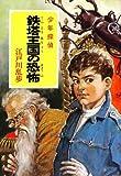鉄塔王国の恐怖―少年探偵 (ポプラ文庫クラシック)