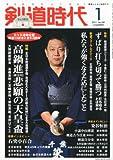 剣道時代 2011年 01月号 [雑誌]