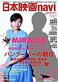 日本映画navi vol.54 (NIKKO MOOK)