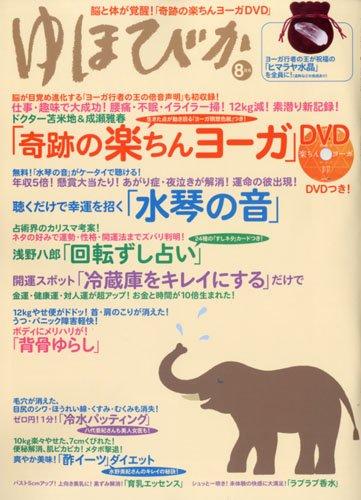 ゆほびか 2010年 08月号 [雑誌]