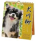 チワワ川柳(週めくり) カレンダー 2014年