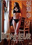 杉浦 幸 BONHEUR [DVD]