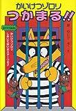 かいけつゾロリつかまる! !  (15) (かいけつゾロリシリーズ  ポプラ社の新・小さな童話)