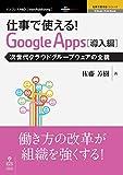 仕事で使える!Google Apps導入編 次世代クラウドグループウェアの全貌 (仕事で使える!シリーズ(NextPublishing))
