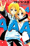 AAA(4) <完> (講談社コミックスなかよし)