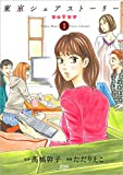 東京シェアストーリー 1 (ゼノンコミックス)