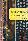 世界の模様帖 -テキスタイルにみる伝承デザイン (青幻舎ビジュアル文庫シリーズ)