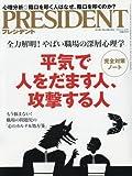 PRESIDENT (プレジデント) 2015年 11/16 号
