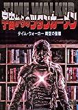 宇宙からのツタンカーメン[DVD]
