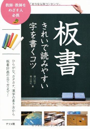 板書 きれいで読みやすい字を書くコツ (ナツメ社教育書ブックス)