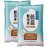 【精米】低温製法米 無洗米 新潟県産 こしひかり 10kg(5kg×2袋) 平成28年産