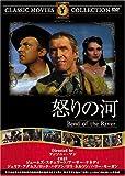 怒りの河 [DVD] FRT-196