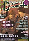 小説 Dear+ (ディアプラス) フユ 2013年 02月号 [雑誌]